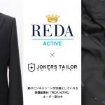 REDA_ACTIVE