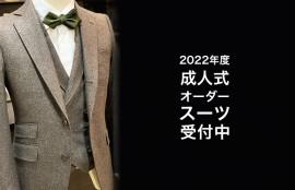 2022年度成人式